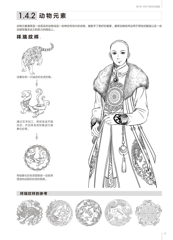 3 明朝服饰造型 1145.2.4 清朝服饰造型 1185.3 古风饰品的绘制 1225.
