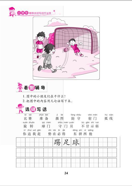 1年级-小学生看图说话写话作业本-秋季版 9787510141294 中国人口出版