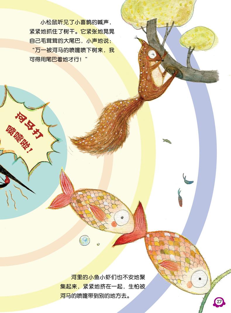 中国儿童绘本有声杂志品牌,中国绘本教育联盟指定读本,开启立体杂志