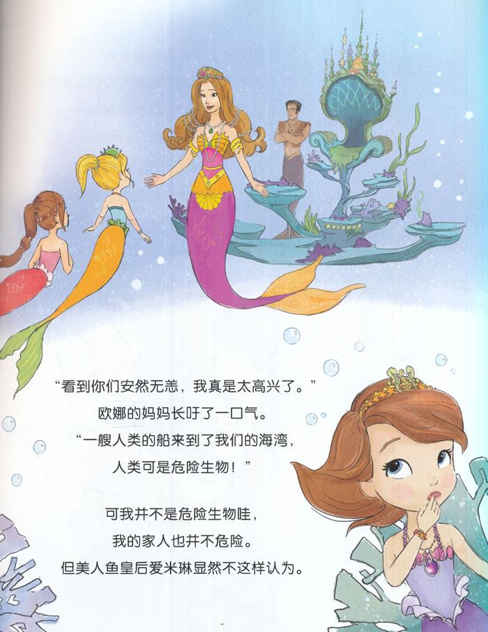 这个暑假,苏菲亚一家将要乘船游览美丽的梅洛威海湾。最近,苏菲亚看了不少有关美人鱼的书,她希望这次能够遇见美人鱼。令人激动的是,苏菲亚真的遇到了一条受伤的美人鱼,她叫欧娜,她的尾鳍受了伤,苏菲亚把她护送到了家里。 正当苏菲亚准备回去的时候,身后忽然传来了欧娜的求救声,原来,一只海怪把欧娜抓走了!苏菲亚一时不知该怎么办才好。好在一位相当特别的公主前来相助,在她的启发与动物朋友的帮助下,小公主苏菲亚能否救出美人鱼欧娜,并保住自己的家人不受美人鱼皇后的伤害呢?