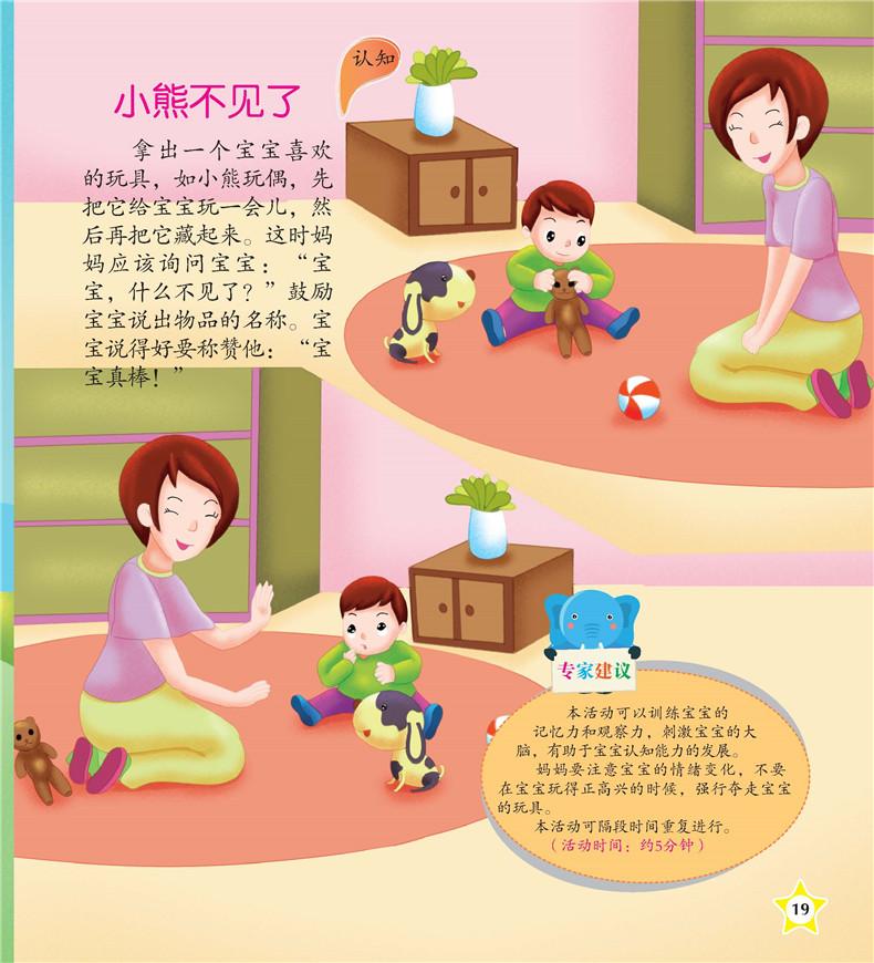 儿童做筷子工艺品 秋千的步骤