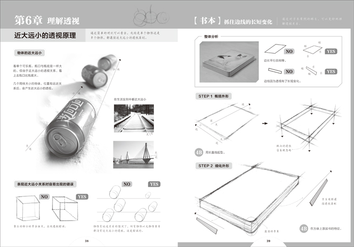 素描圆柱体衬布画法步骤图
