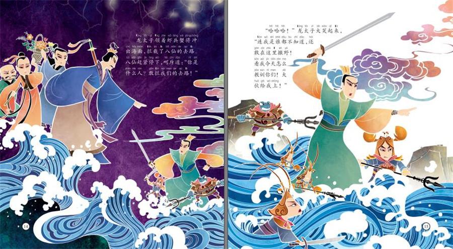 八仙过海(中国经典神话故事绘本)