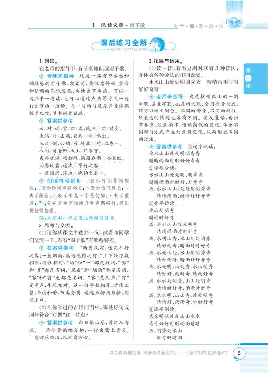 语文层次结构图