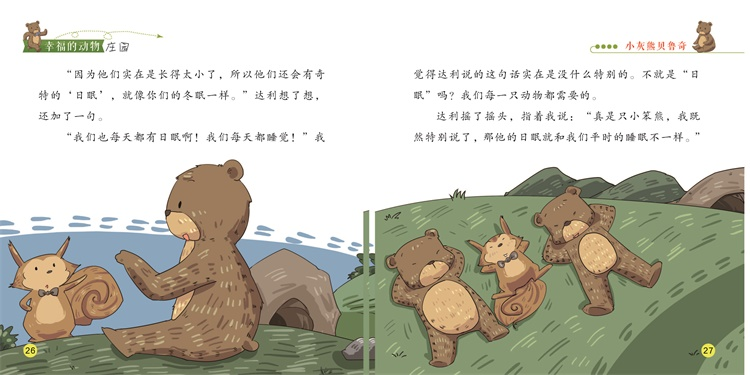 小灰熊贝鲁奇.5-幸福的动物庄园/悦读坊