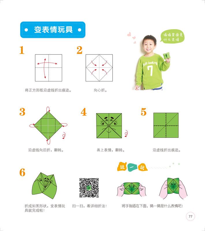 房子折纸盒步骤图