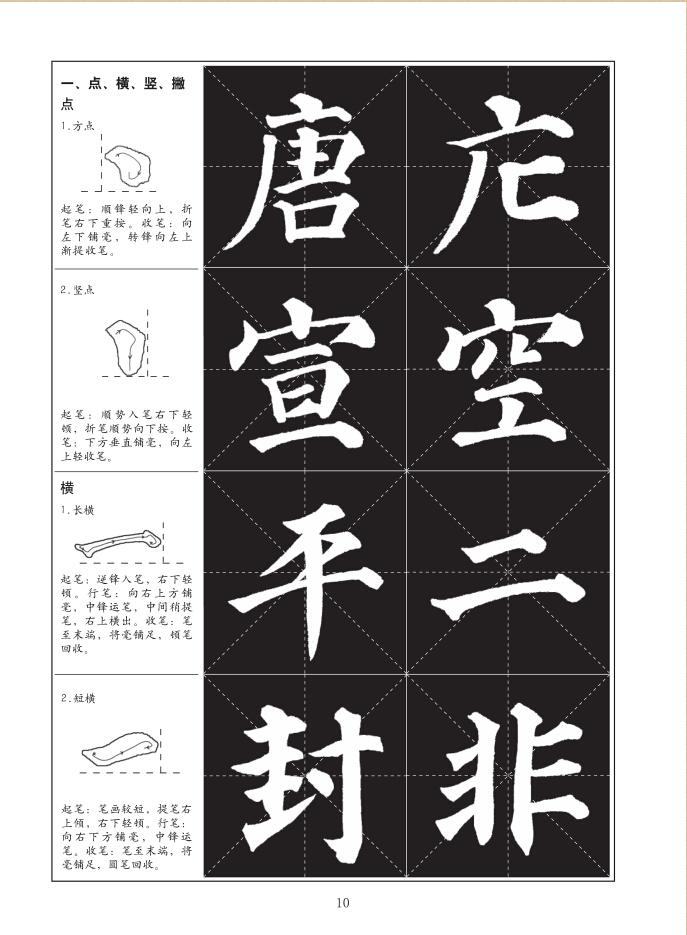 书法指导教程(16开):颜体《多宝塔》字帖