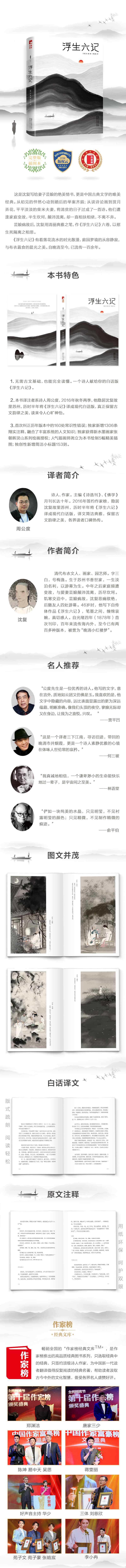 少年梦中国梦排版