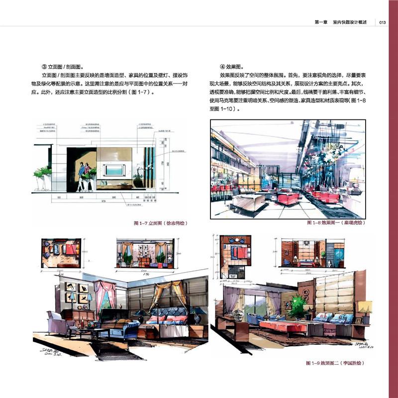 室内快题设计方法与实例(迅速了解室内快题设计的解题思路和设计