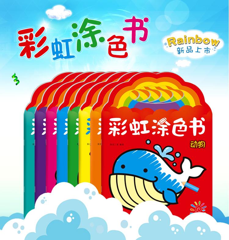 阳光宝贝 彩虹涂色书 幼儿填色涂鸦简笔画 (套装全8册)