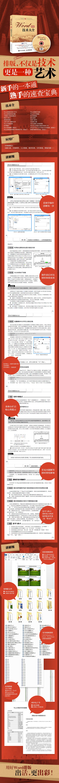 word排版技术大全图片