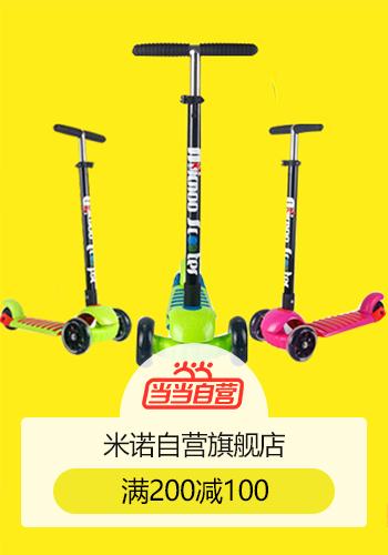 Micnoo scooter米诺自营旗舰店