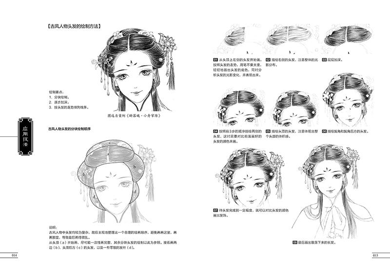 【北京发货】 古风绘素美人——素描美少女绘制技法全解析