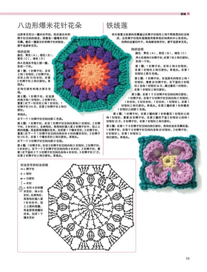 正版图书 简单钩针小百科:201种花样,织块,设计作品和创意 〔英〕