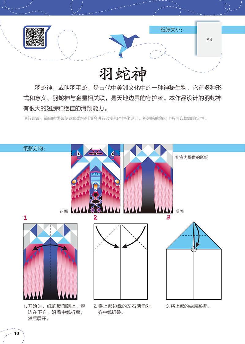 幻彩儿童折纸大礼盒:飞龙纸飞机