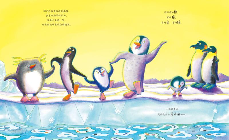 勇气双绘本(《长颈鹿不会跳舞》 《勇敢些,小企鹅》)