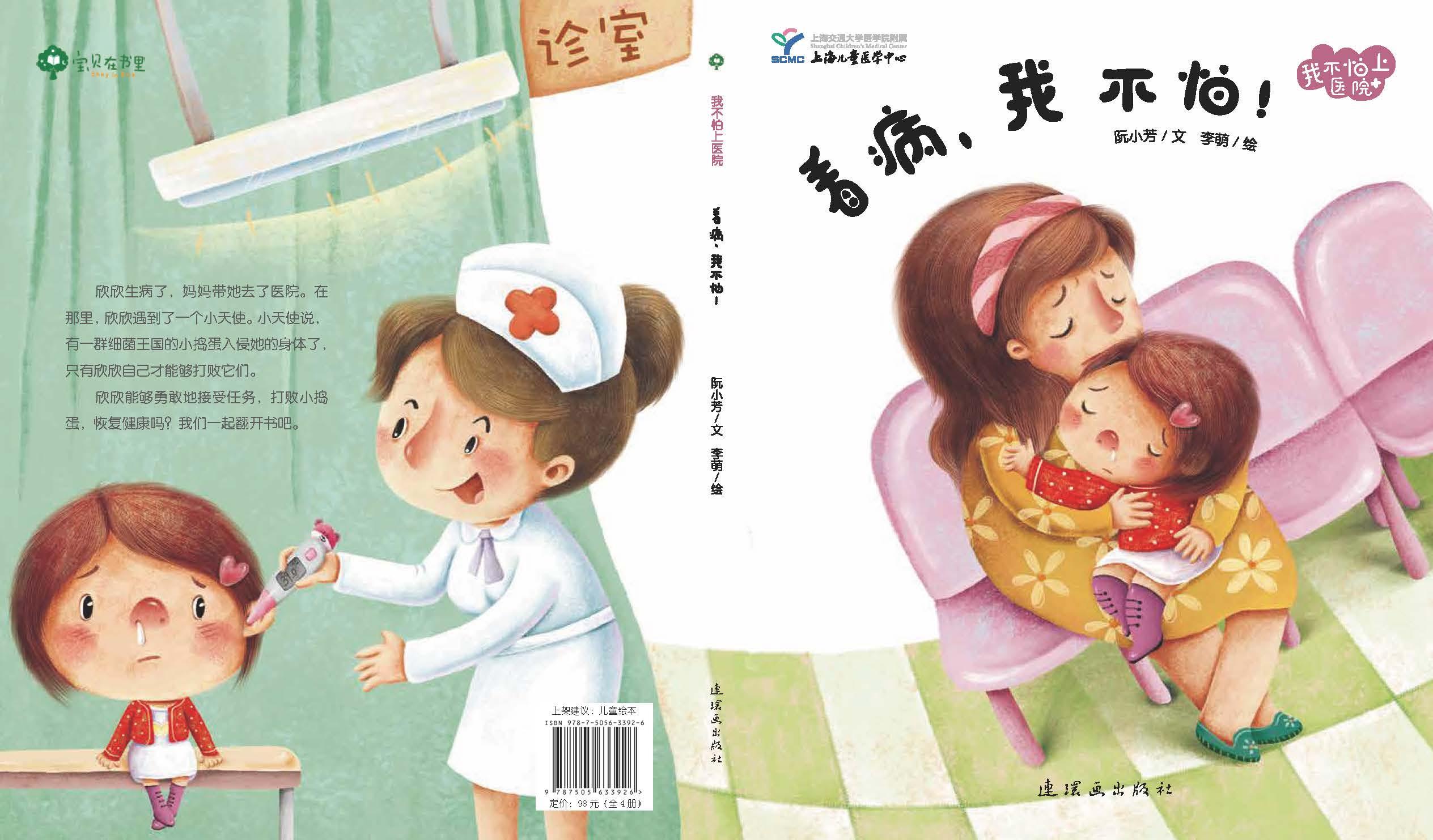 《我不怕上医院》全4册 上海儿童医学中心儿科专家深度参与