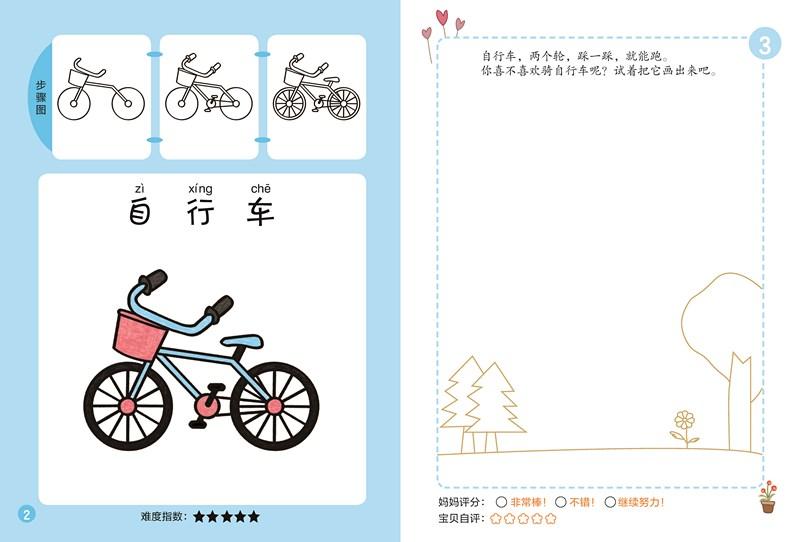 超可爱儿童简笔画创意涂色书:交通工具 考拉绘客 9787508090214 华夏