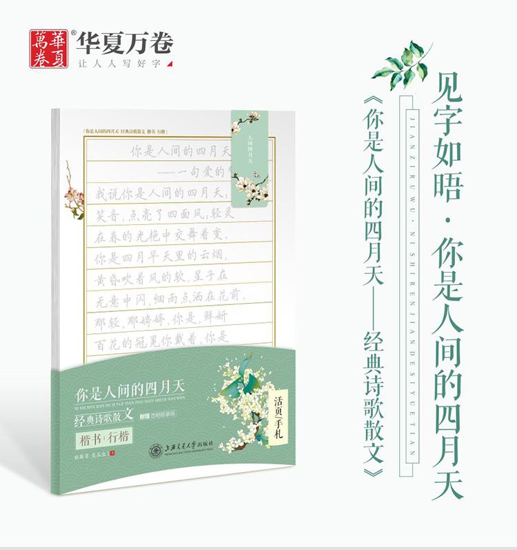 精选了林徽因,徐志摩以及普希金,叶芝等中外作家的优美诗歌和散文.图片