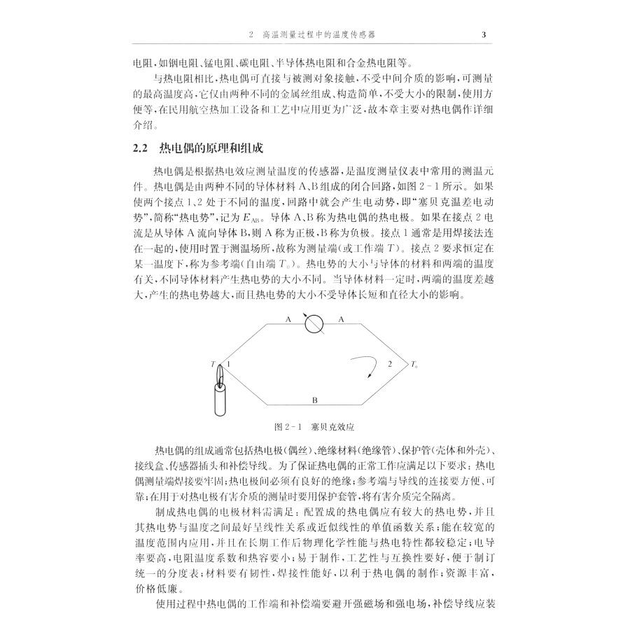 民用航空热加工设备的高温测量(大飞机出版工程)