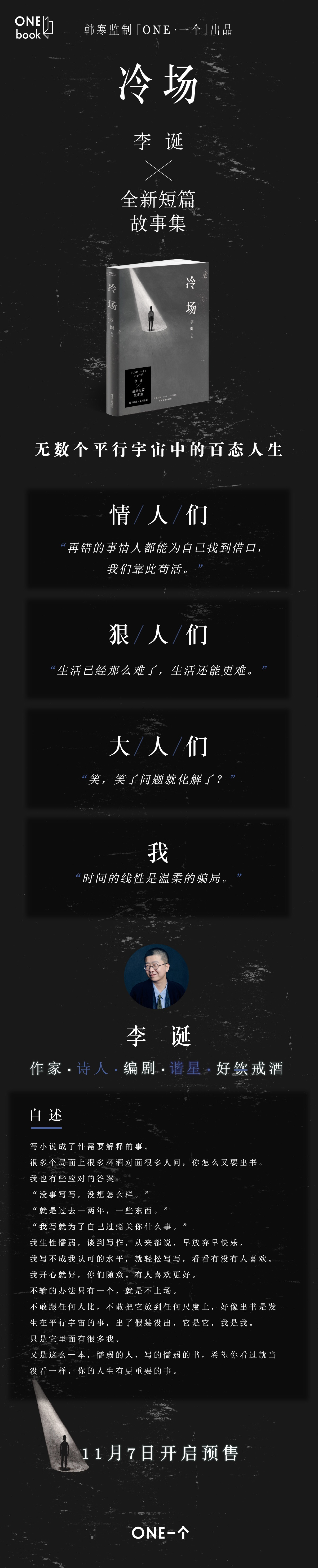 [PDF电子书]冷场(李诞2018年新书)
